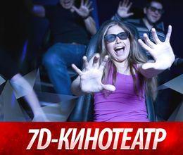 Кинотеатр 7D — погружение в виртуальную реальность
